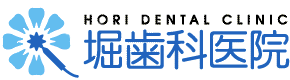 仙台市の歯科医院 インプラントの堀歯科医院