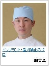 マイベストプロ宮城 インプラント・歯列矯正のプロ 堀克昌